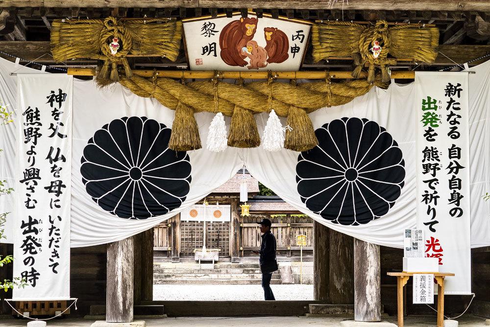 Viaje a Japón. El 'camino' japonés.